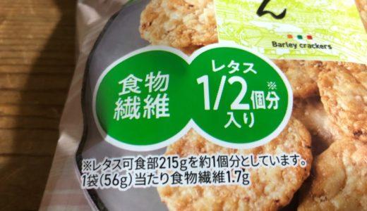 よく見る「レタス1個分の食物繊維」はわずか2.7g!生野菜176種類の食物繊維ランキングを作成しました。