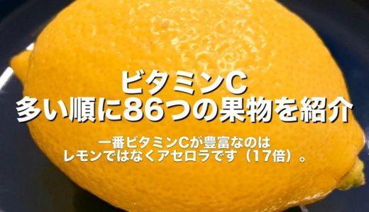 ビタミンC多い順に86つの果物を紹介:一番ビタミンCが豊富なのはレモンではなくアセロラです(17倍)。