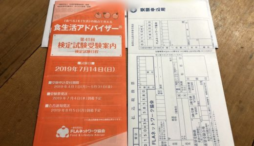 【食アド】3月に申請した願書と受験料払込表が届きました:受験申し込みは4月1日からです。
