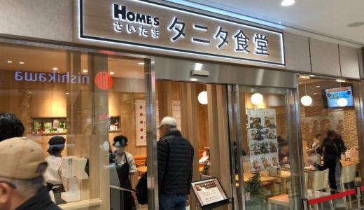 【写真あり】3月1日オープンのタニタ食堂ホームズさいたま店に行ってきました!レポート【大宮駅西口】