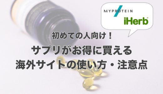 【写真つき】MyproteinとiHerbでサプリを買う方法と注意点:配送手数料や2サイトの比較・使い分けについて