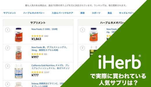 iHerbで実際に買われている人気サプリメントを国別に紹介:アメリカ、フランス、韓国のユーザーに人気なサプリは?