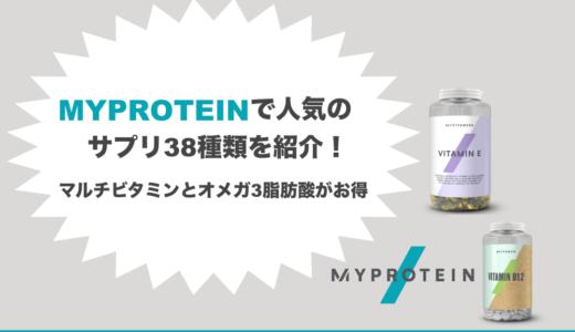 Myproteinのサプリ38種類を人気度順にまとめました:マルチビタミンとオメガ3脂肪酸が安い