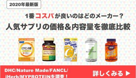 【2020年版】市販サプリメント(ビタミン・ミネラル)68種類の価格・成分量を比較